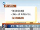 新闻斗阵讲 2019.06.06 - 厦门卫视 00:26:00