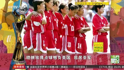 [女足世界杯]回顾中国女足历届世界杯征程