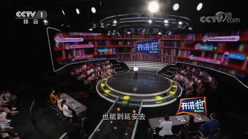 《开讲啦》20190608 本期嘉宾:顾玉才