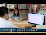 金融聚焦 2019.06.08 - 厦门电视台 00:14:22
