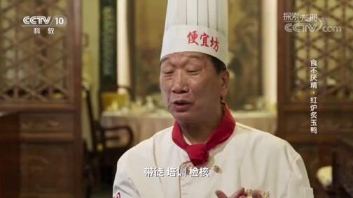 《食不厌精》第一季 20190608 红炉炙玉鸭