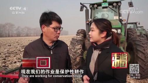 《走遍中国》 20190610 5集系列片《倚天重地》(1) 精密耕耘