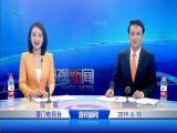 厦视新闻 2019.6.10 - 厦门电视台 00:24:06