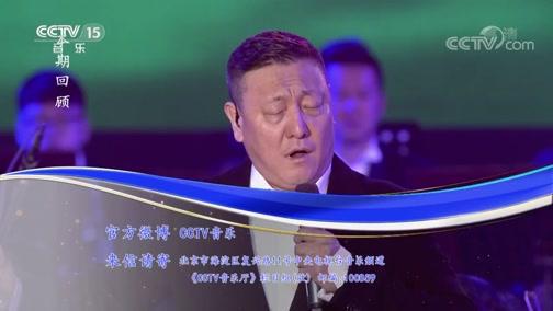 "《CCTV音乐厅》 20190610 ""德孝行""交响音乐会"