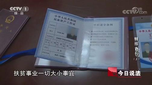 """《今日说法》 20190611 特殊""""会长""""(上)"""