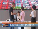 新闻斗阵讲 2019.06.11 - 厦门卫视 00:25:20