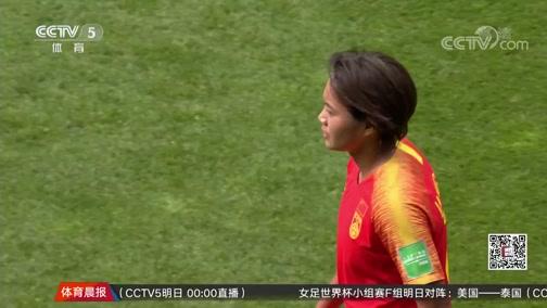 [女足世界杯]王霜:贾指导努力帮我找回状态