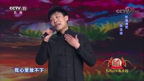 [梨园闯关我挂帅]评剧戏歌《刘巧儿》选段 表演:于文华、张亚梁