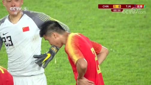 [国足]国际足球友谊赛:中国VS塔吉克斯坦 下半场