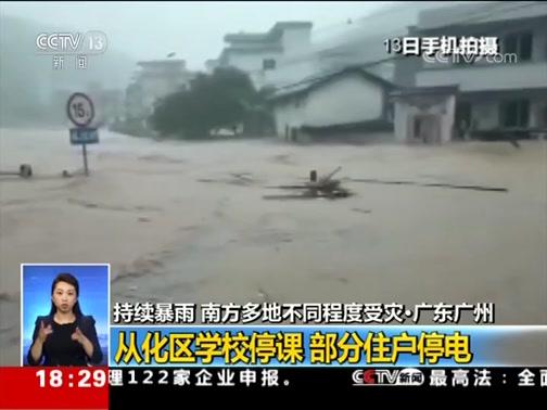 [共同关注]持续暴雨 南方多地不同程度受灾·广东广州 从化区学校停课 部分住户停电