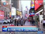 两岸新新闻 2019.06.13 - 厦门卫视 00:27:21