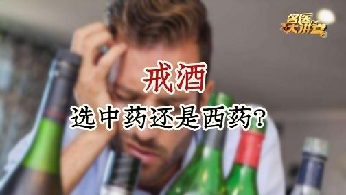 戒酒,选中药还是西药? 00:00:54