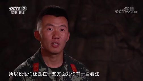《军旅人生》 20190613 苏雪峰:我的青春不迷茫