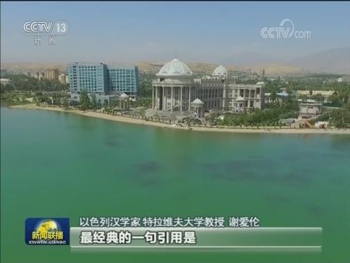 [视频]国际人士积极评价习近平主席在第五次亚信峰会上的讲话