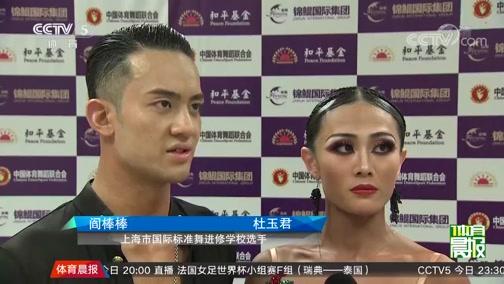 [综合]中国体育舞蹈公开系列赛上海站拉开帷幕(晨报)