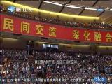 两岸新新闻 2019.06.16 - 厦门卫视 00:36:30