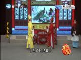 贤婆恶媳(2) 斗阵来看戏 2019.06.17 - 厦门卫视 00:49:15