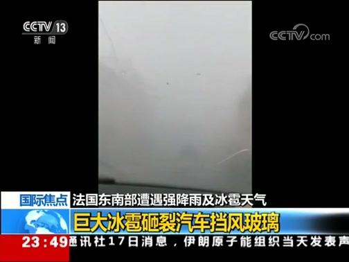 [24小时]法国东南部遭遇强降雨及冰雹天气 巨大冰雹砸裂汽车挡风玻璃