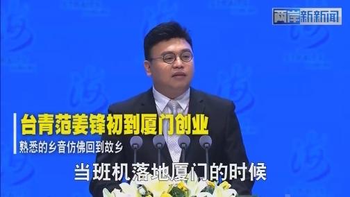 """台青范姜锋在海峡论坛大会上分享""""登陆""""故事:在台湾看不见全世界,在大陆全世界可以看到你 00:01:01"""