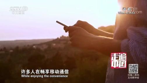 《走遍中国》 20190617 5集系列片《移动改变生活》(1) 无处不在