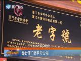 新闻斗阵讲 2019.06.17 - 厦门卫视 00:25:00