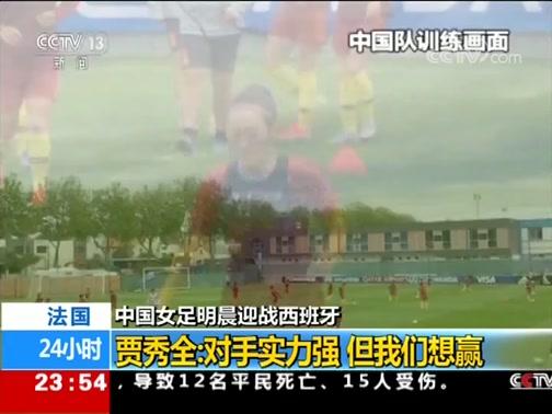 [24小时]女足世界杯 小组赛关键战 中国迎战西班牙