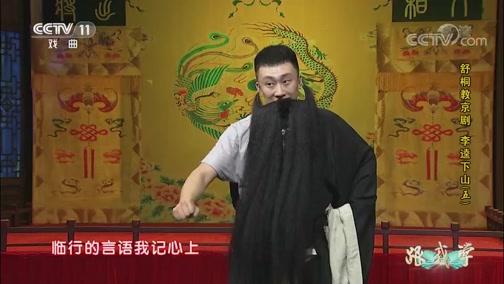 《跟我学》 20190618 舒桐教京剧《李逵下山》(五)