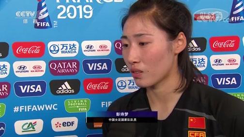 [女足世界杯]彭诗梦:不要有包袱 做最真实的自己