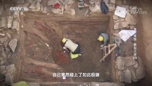 《探索发现》 20190617 考古晋国——崛起之谜(四)