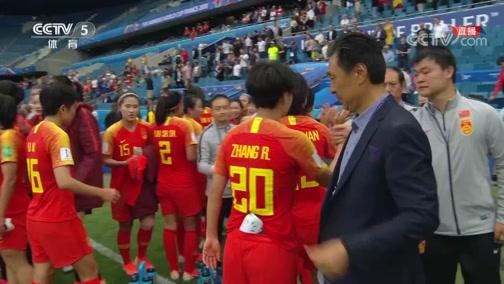 [女足世界杯]中国女足小组出线 ?#20013;?#20840;泪洒赛场