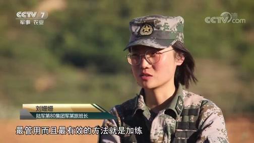 《军旅人生》 20190619 刘姗姗:我的狙击梦