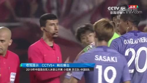 [亚冠]1/8决赛次回合:广岛三箭VS鹿岛鹿角 完整赛事