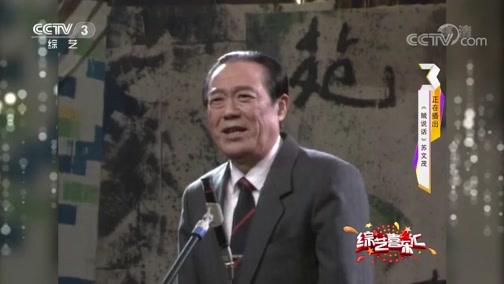 [综艺喜乐汇]相声《贼说话》 表演:苏文茂