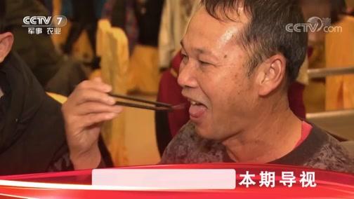 """《科技苑》 20190626 """"丰臀""""只为""""棒打肉"""""""