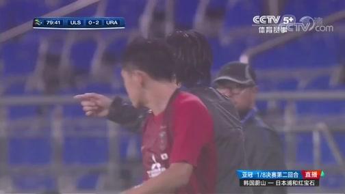 [亚冠]安东尼奥挑传左路 兴吕慎三跟进头球破门