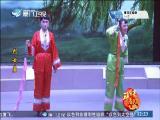 烈女庙(4)斗阵来看戏 2019.06.27 - 厦门卫视 00:47:25