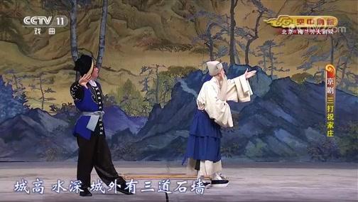花灯剧郑喇叭外传选场 主演 黄绍成 九州大戏台 20200422