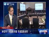 中国印记照亮G20 两岸直航 2019.06.27 - 厦门卫视 00:30:03