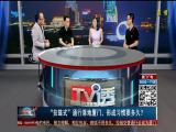 """""""拉链式""""通行落地厦门,形成习惯要多久? TV透 2019.07.01 - 厦门电视台 00:24:59"""