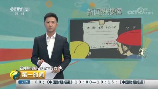 """[第一时间]新闻热搜榜·媒体新势力 工程质量问题 别靠""""施工方自我举报"""""""