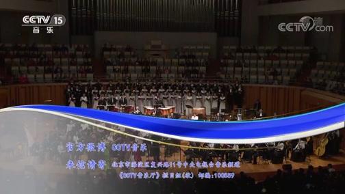 《CCTV音乐厅》 20190630 红妆国乐 李焕之先生诞辰一百周年大型民族音乐会(下)