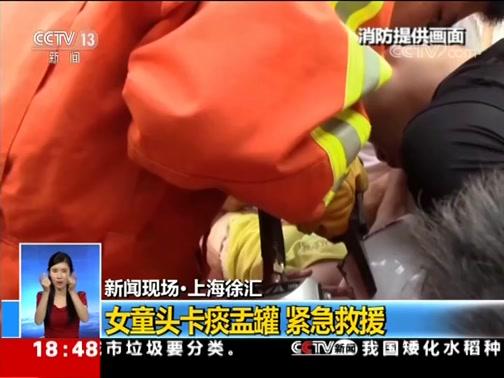 [共同关注]新闻现场·上海徐汇 女童头卡痰盂罐 紧急救援
