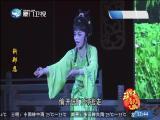 斩郑恩(1)斗阵来看戏 2019.07.02 - 厦门卫视 00:48:29