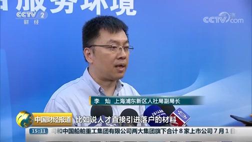 [中国财经报道]上海:向浦东新区下放户籍审批权
