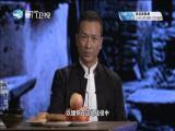 长征第一村 两岸秘密档案 2019.07.01 - 厦门卫视 00:40:19
