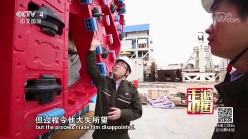 《走遍中国》 20190703 打破垄断