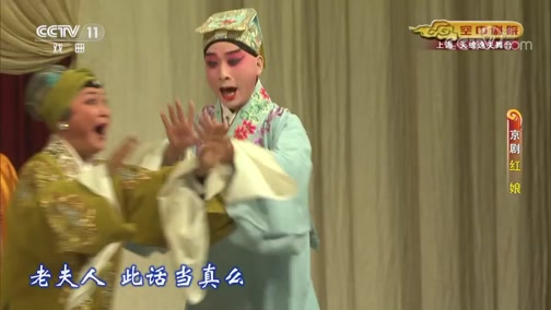 《CCTV空中剧院》 20190705 京剧《红娘》 1/2