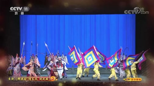 《CCTV空中剧院》 20190706 京剧《群英会 借东风 火烧战船》 (访谈)