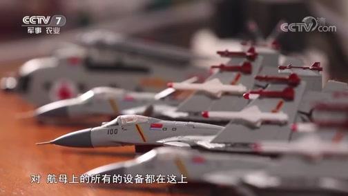 《军迷淘天下》 20190707 老军迷的舰队