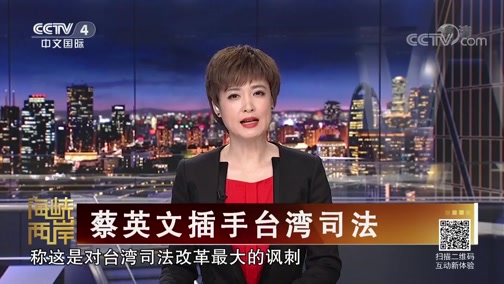 [海峡两岸]蔡英文插手台湾司法